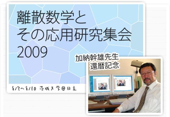 離散数学とその応用研究集会2009 加納幹雄先生還暦記念
